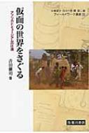 仮面の世界をさぐる アフリカとミュージアムの往還 フィールドワーク選書