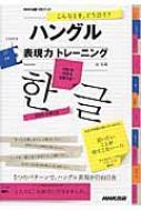 こんなとき、どう言う? ハングル表現力トレーニング Nhk出版cdブック