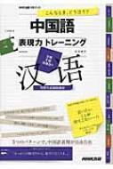こんなとき、どう言う?中国語表現力トレーニング Nhk出版cdブック