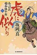 虎に似たり あっぱれ毬谷慎十郎 1 時代小説文庫