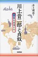 川上音二郎と貞奴 2 世界を巡演する