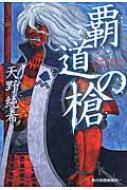 覇道の槍 時代小説文庫