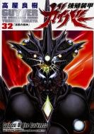 強殖装甲ガイバー 32 (仮)カドカワコミックスAエース