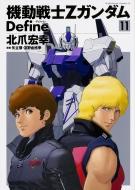 機動戦士Zガンダム Define 11 カドカワコミックスAエース