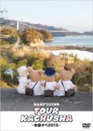 ツアー過注射〜全国オペ2015〜
