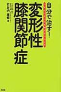 ローチケHMV竹谷内康修/自分で治す!変形膝関節症