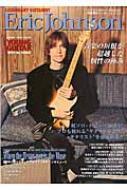 レジェンダリー・ギタリスト 特集●エリック・ジョンソン シンコー・ミュージックMOOK