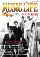 MUSIC LIFE ザ・ビートルズ来日前夜 シンコー・ミュージックMOOK