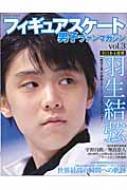 フィギュアスケート男子ファンマガジン Vol.3 マイウェイムック