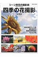 四季の花撮影 3 日本カメラmook