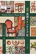 HMV&BOOKS onlineトレヴァー ヨーク/図説 英国のインテリア史
