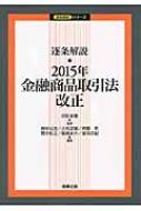 逐条解説 2015年金融商品取引法改正 逐条解説シリーズ