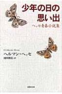 少年の日の思い出 ヘッセ青春小説集 草思社文庫