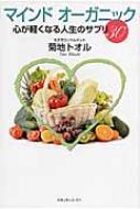 HMV ONLINE/エルパカBOOKS菊地トオル/マインドオーガニック