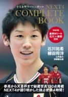 NEXT4 コンプリートBOOK 【石川祐希&柳田将洋W豪華シール22点付き】 全日本男子バレーボール