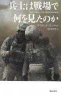 兵士は戦場で何を見たのか 亜紀書房ノンフィクション・シリーズ