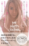 【サイン本】 GENKING 幸せノート365日 〜My Happy Journal〜