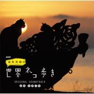 NHK �u�⍇�����̐��E�l�R�����v ORIGINAL SOUNDTRACK