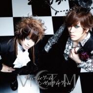 ゼロサム・ゲーム / ノン・ゼロサム・ゲーム【初回限定盤CD+DVD】
