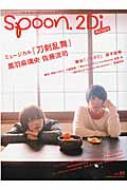 Spoon.2di Actors Vol.3 カドカワムック