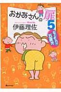 おかあさんの扉 5 なにそれ!?五歳児 オレンジページムック