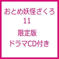 おとめ妖怪ざくろ 11 ドラマCD付き限定版 バーズコミックス