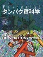 Essentialタンパク質科学