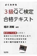 よくわかる3級QC検定合格テキスト