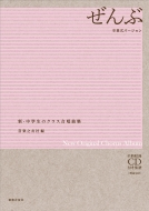 ぜんぶ-卒業式バージョン-全曲収録cd付き楽譜(解説付)新・中学生のクラス合唱曲集