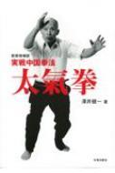 実戦中国拳法 太氣拳
