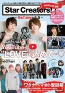 Star Creators!〜YouTuberの本5〜エンターブレインムック