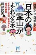 「日本の霊山」がよくわかる本 起源からご利益まで!富士山や三輪山、高尾山まで全国を網羅 PHP文庫