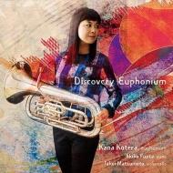 小寺香奈: Discovery Euphonium