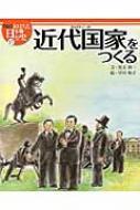 近代国家をつくる 絵本版おはなし日本の歴史