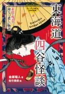 東海道四谷怪談 非情で残忍で、切なく悲しい物語 ストーリーで楽しむ日本の古典