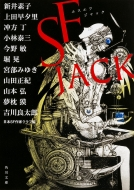 SF JACK 角川文庫