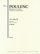 Elegy For Horn & Piano 福川伸陽(編)