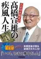 お宝切手鑑定士 高橋宣雄の疾風人生