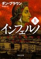 インフェルノ 上 角川文庫