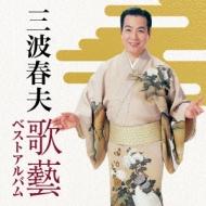 三波春夫 歌藝 ベストアルバム