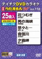 カラオケ/テイチクdvdカラオケ うたえもん Vol.118