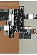 強いアメリカと弱いアメリカの狭間で 第一次世界大戦後の東アジア秩序をめぐる日米英関係