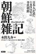 朝鮮雑記 日本人が見た1894年の李氏朝鮮