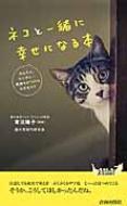 ネコと一緒に幸せになる本 青春新書PLAYBOOKS