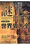 謎と暗号の世界史大全 隠された歴史の真実に迫る!