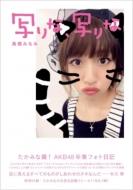 高橋みなみ AKB48 卒業フォト日記 「写りな、写りな」