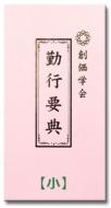 創価学会「勤行要典」(小ピンク)3冊セット