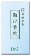 創価学会「勤行要典」(小 ブルー)3冊セット
