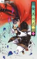 女王の花 13 フラワーコミックス ベツコミ
