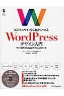 ビジネスサイトをこれからつくるWordPressデザイン入門 サイト制作から納品までのはじめの一歩